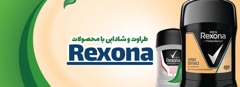 محصولات رکسونا